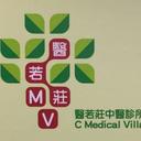 醫若莊中醫診所 logo