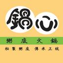 煱心粥底火鍋 logo