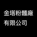 金塔粉麵廠有限公司 logo