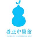養正中醫館 logo