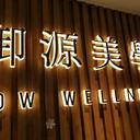 香港御源美學健康管理有限公司 logo