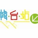 韓台站 logo