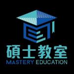 新世紀碩士教室(愛民) logo